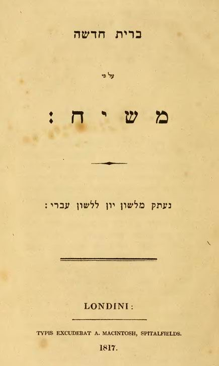 Hebrew New Testament.  Edited Legh Richmond.  London: MacIntosh, 1817